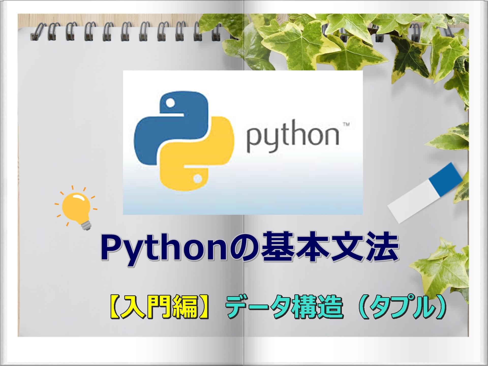 Pythonの基本文法_入門編_データ構造(タプル)