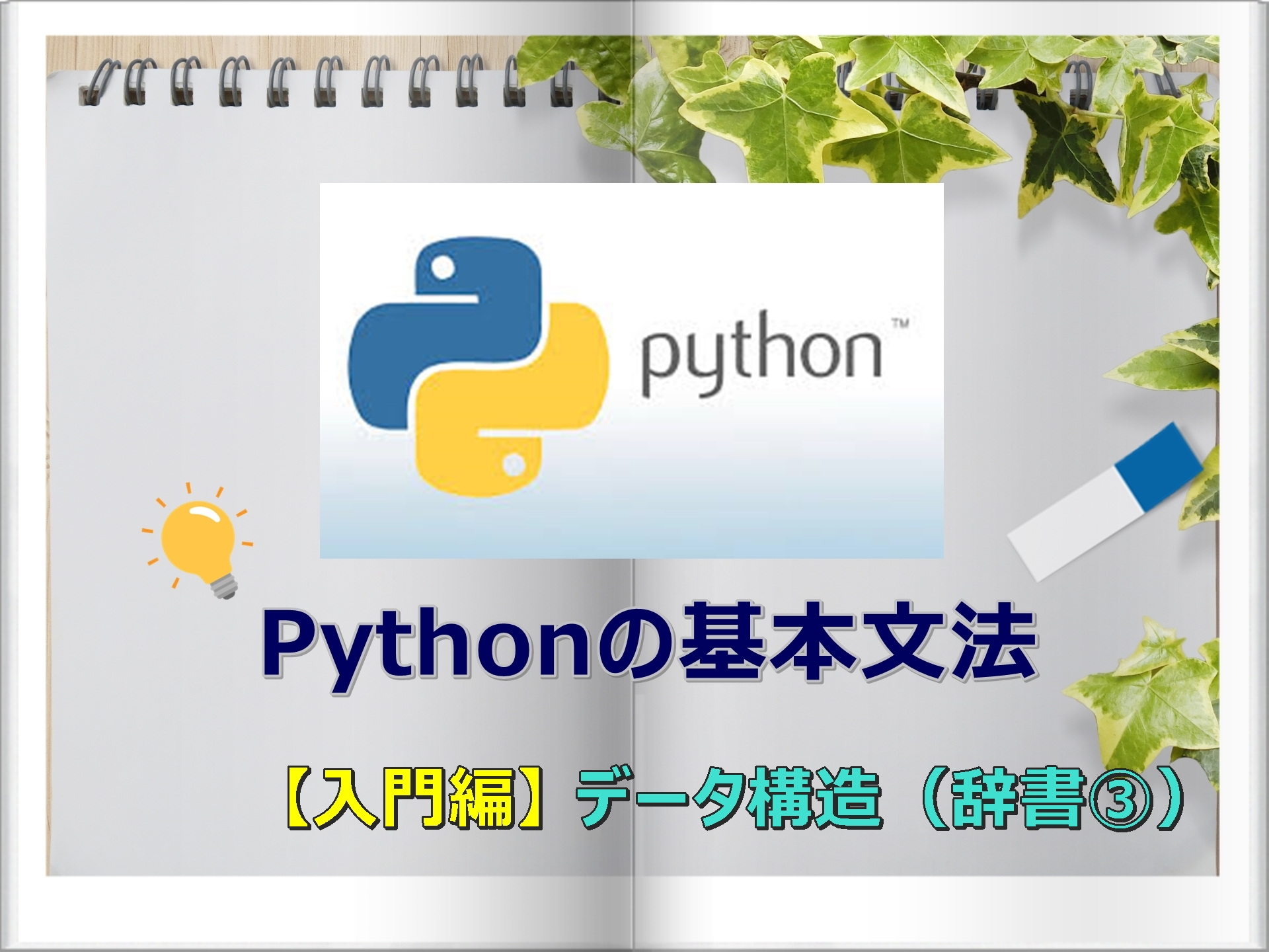 Python_基本文法_入門編_データ構造(辞書3)