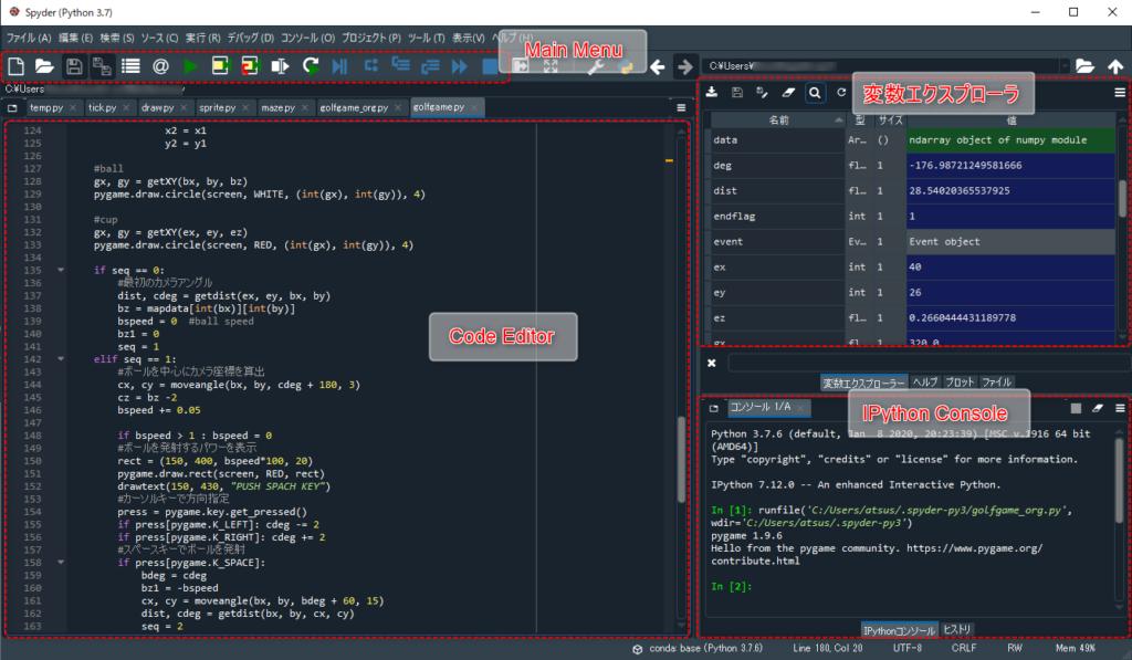 Spyder_IDE_開発画面
