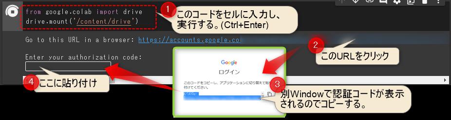 GoogleColab_ドライブへのマウント