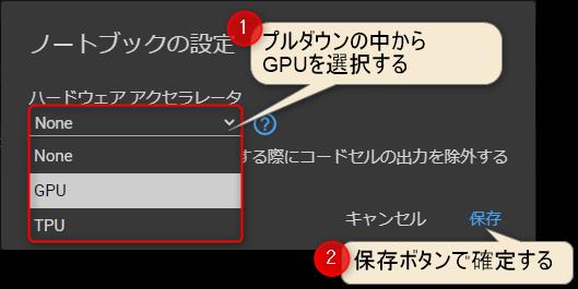GoogleColab_GPUの使い方