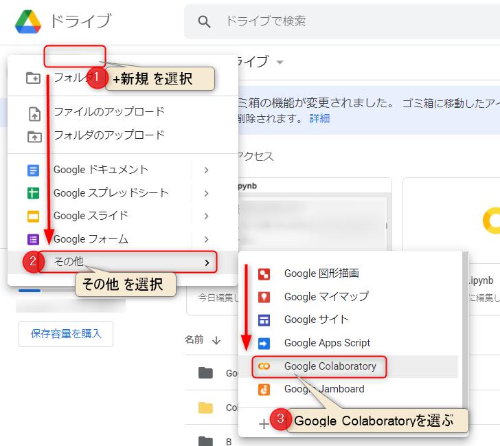 GoogleColab_新規ノートブックの作成方法