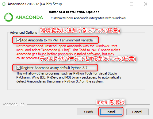 Anaconda_のインストール方法5