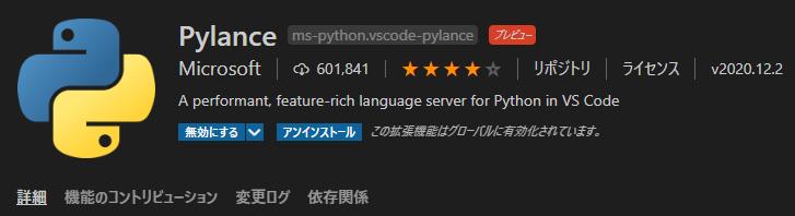 VScodeの拡張機能_Pylanceのロゴ
