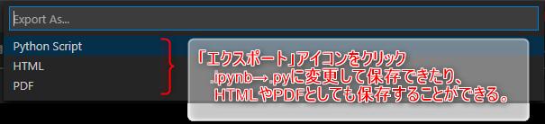 VScodeでPythonと連携_Debug機能1