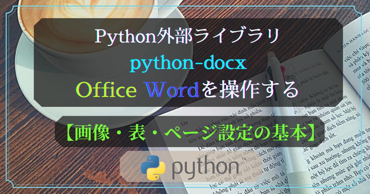 Python外部ライブラリ(python-docx)画像・表・ページ設定の基本