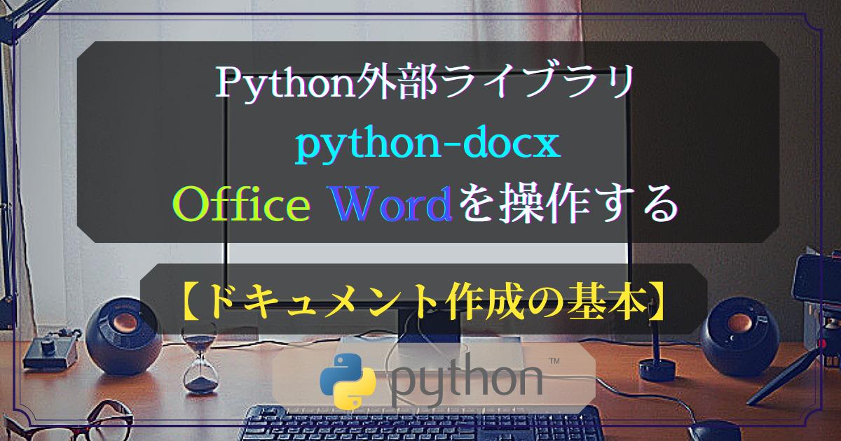 Python外部ライブラリ(python-docx)ドキュメント作成の基本