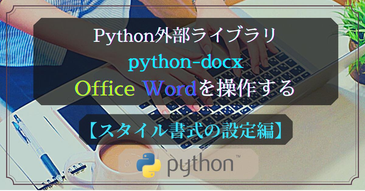 Python外部ライブラリ(python-docx)ドキュメントスタイル書式設定