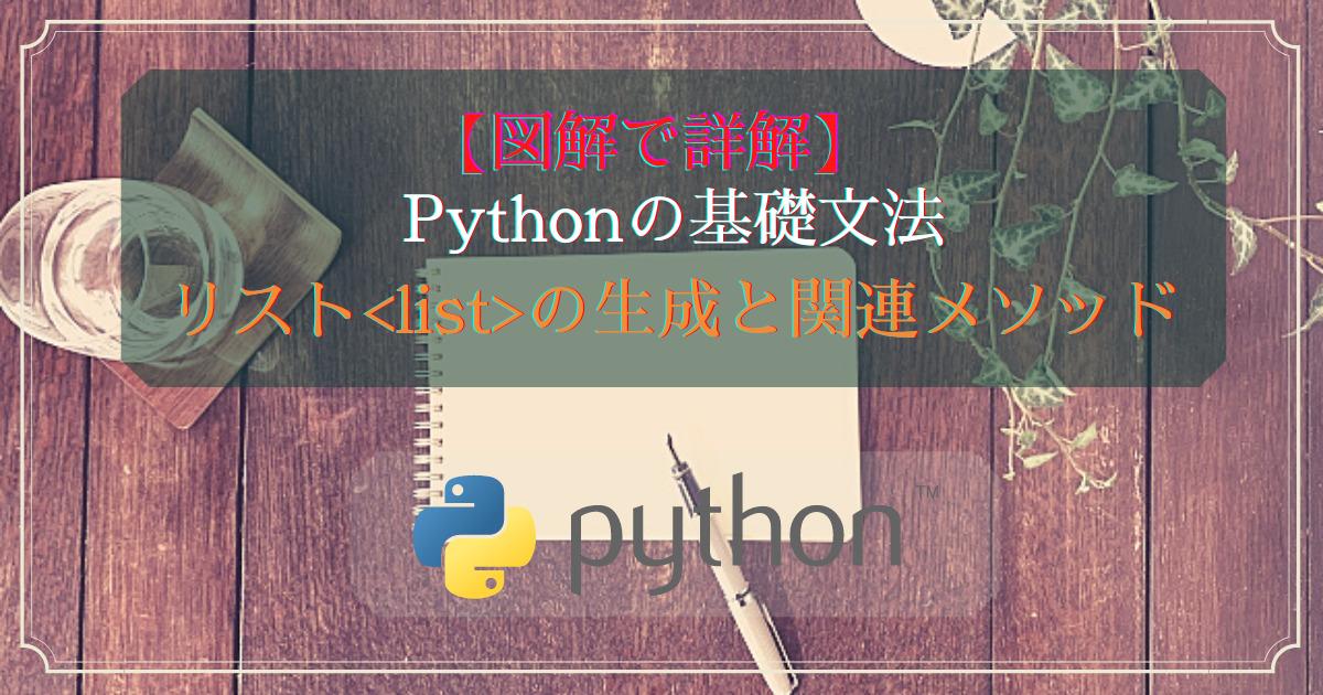 Pythonの基礎文法(リストの生成と関連メソッド)