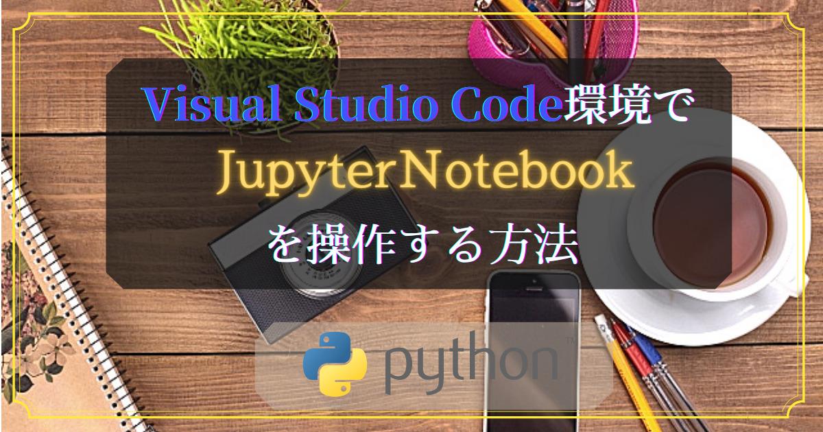 VisualStudioCodeでJupyterNotebookを操作する