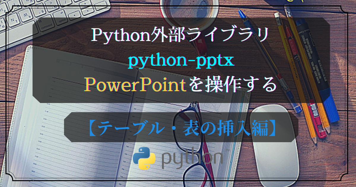 Python外部ライブラリ(python-pptx)テーブル表