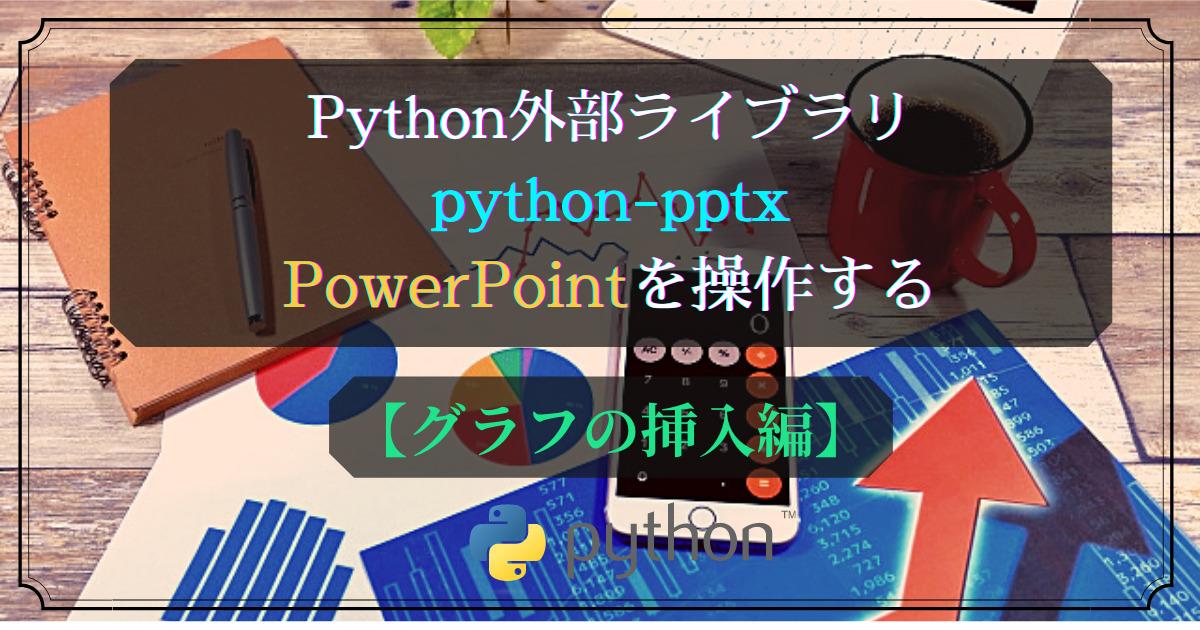 Python外部ライブラリ(python-pptx)グラフ挿入