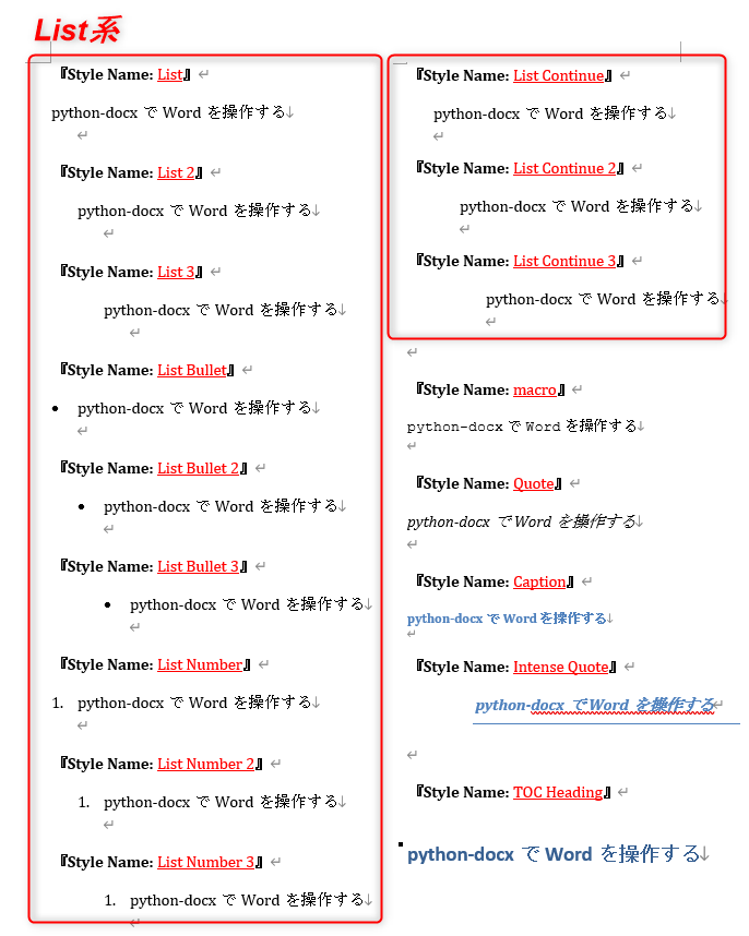 Paragraph_Built-in-Style②