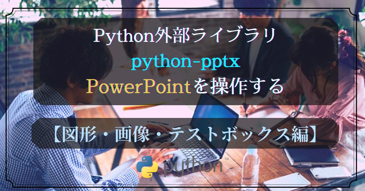 Python外部ライブラリ(python-pptx)