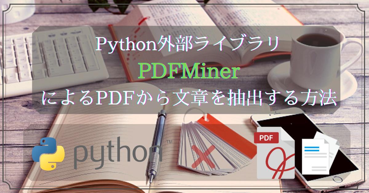 Python外部ライブラリ(PDFMiner)