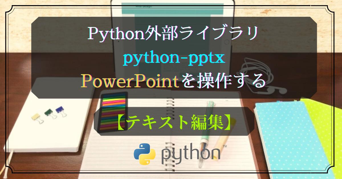 Python外部ライブラリ(python-pptx)テキスト編集