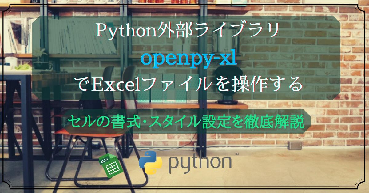 Python外部ライブラリ(openpyxl)➂