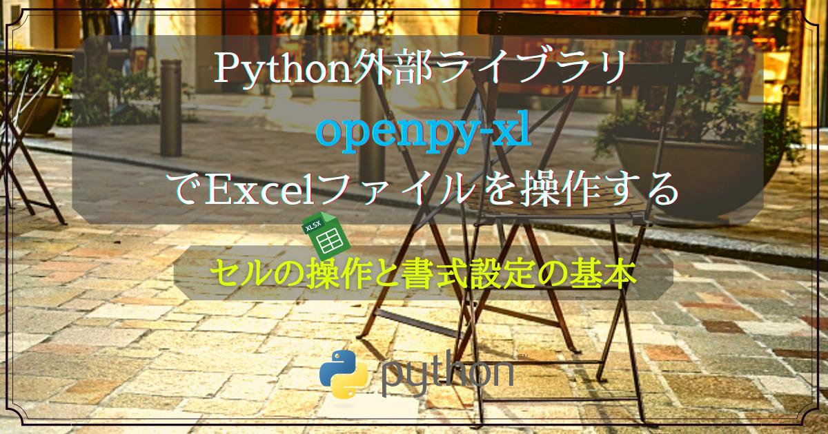 Python外部ライブラリ(openpyxl)②