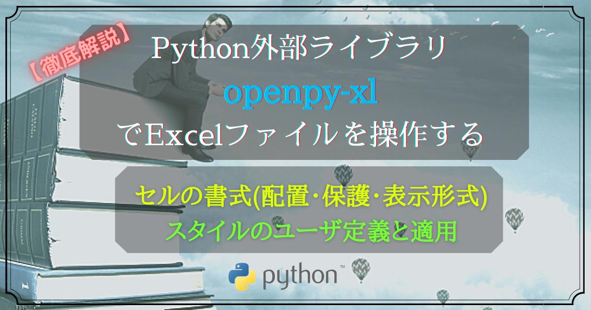 Python外部ライブラリ(openpyxl)➃