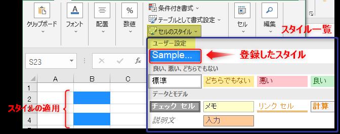 ユーザー定義スタイルの適用と登録
