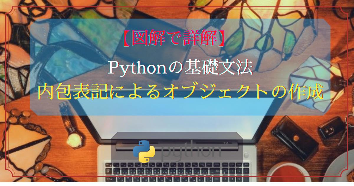 Pythonの基礎文法(内包表記)