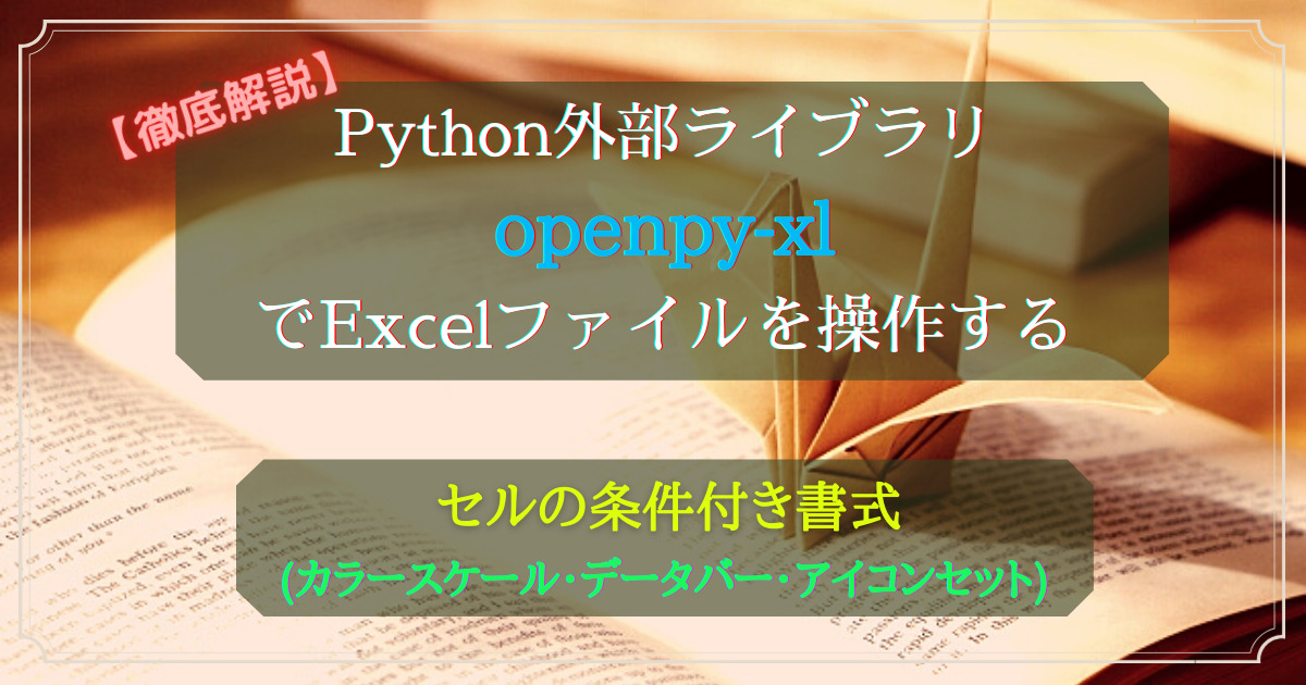 Python外部ライブラリ(openpyxl)_条件付き書式
