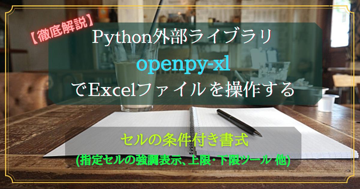Python外部ライブラリ(openpyxl)_条件付き書式Part2