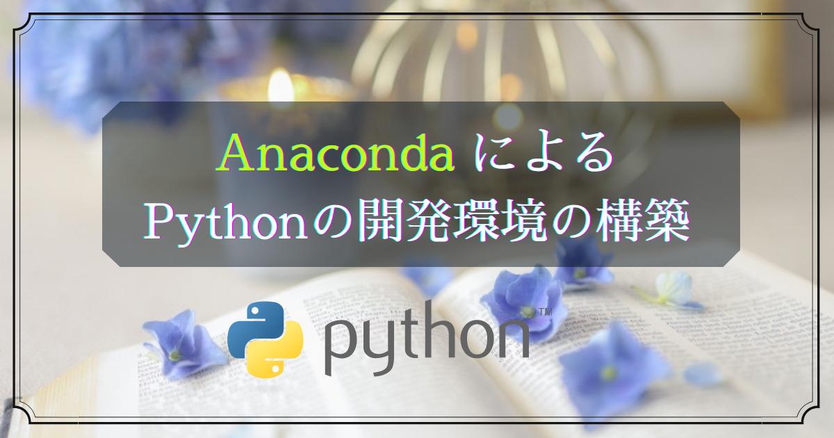 Pythonの開発環境_Anaconda