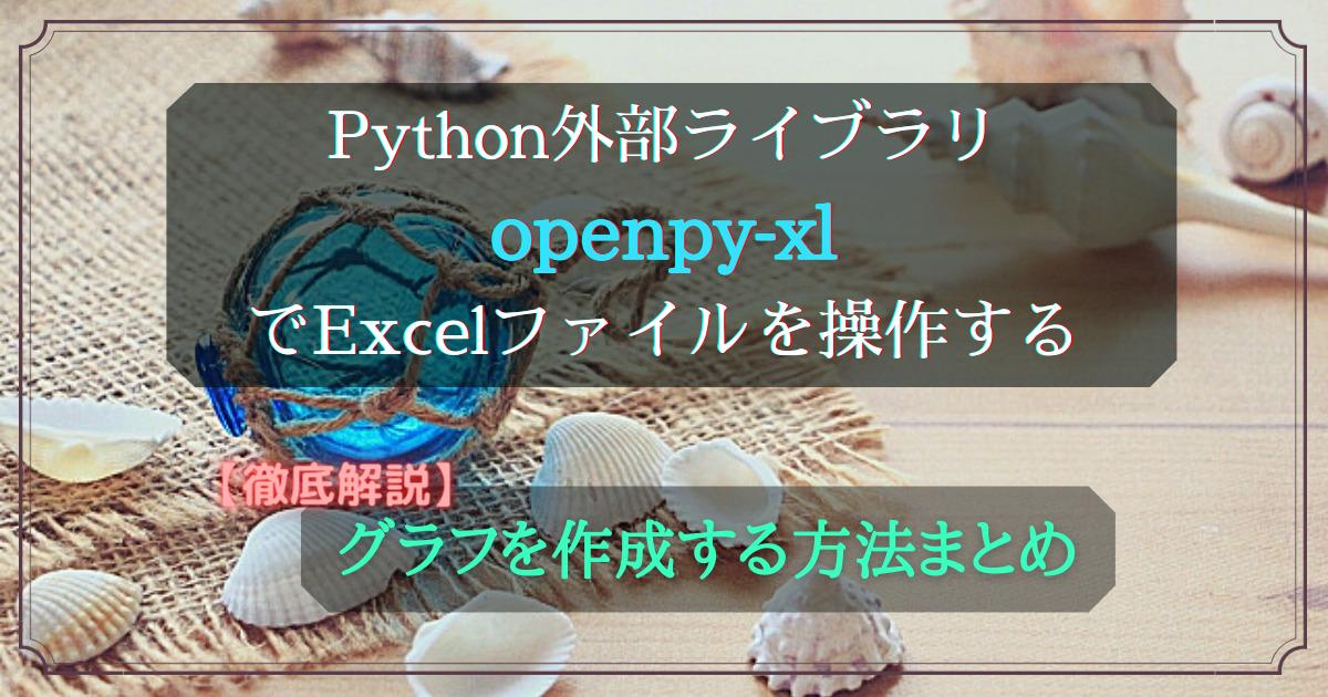 Python外部ライブラリ(openpyxl)_グラフの作成_rev0.2