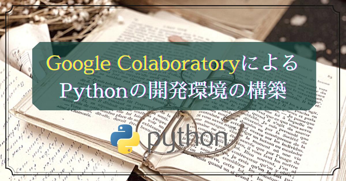Pythonの開発環境_GoogleColaboratory