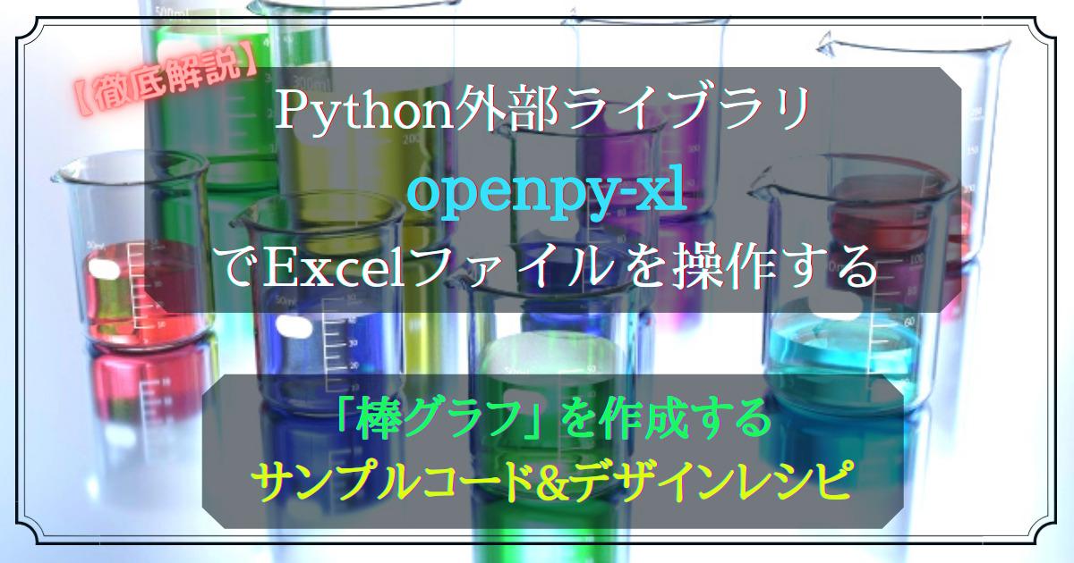 Python外部ライブラリ(openpyxl)_グラフの作成_棒グラフ