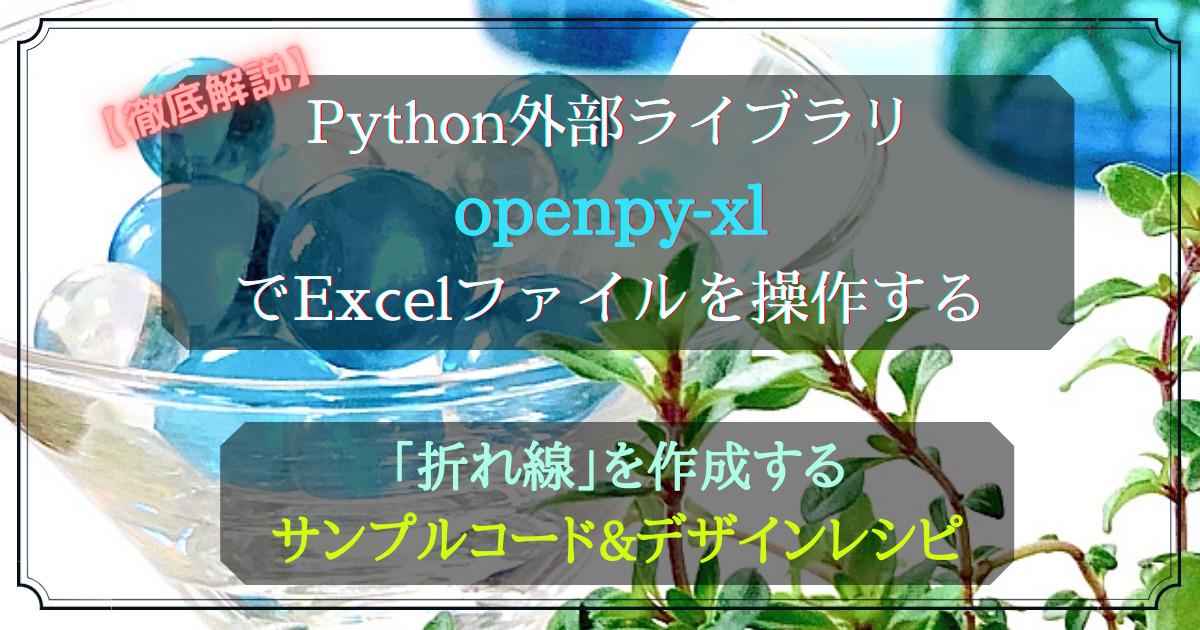 Python外部ライブラリ(openpyxl)_グラフの作成_折れ線_rev0.2