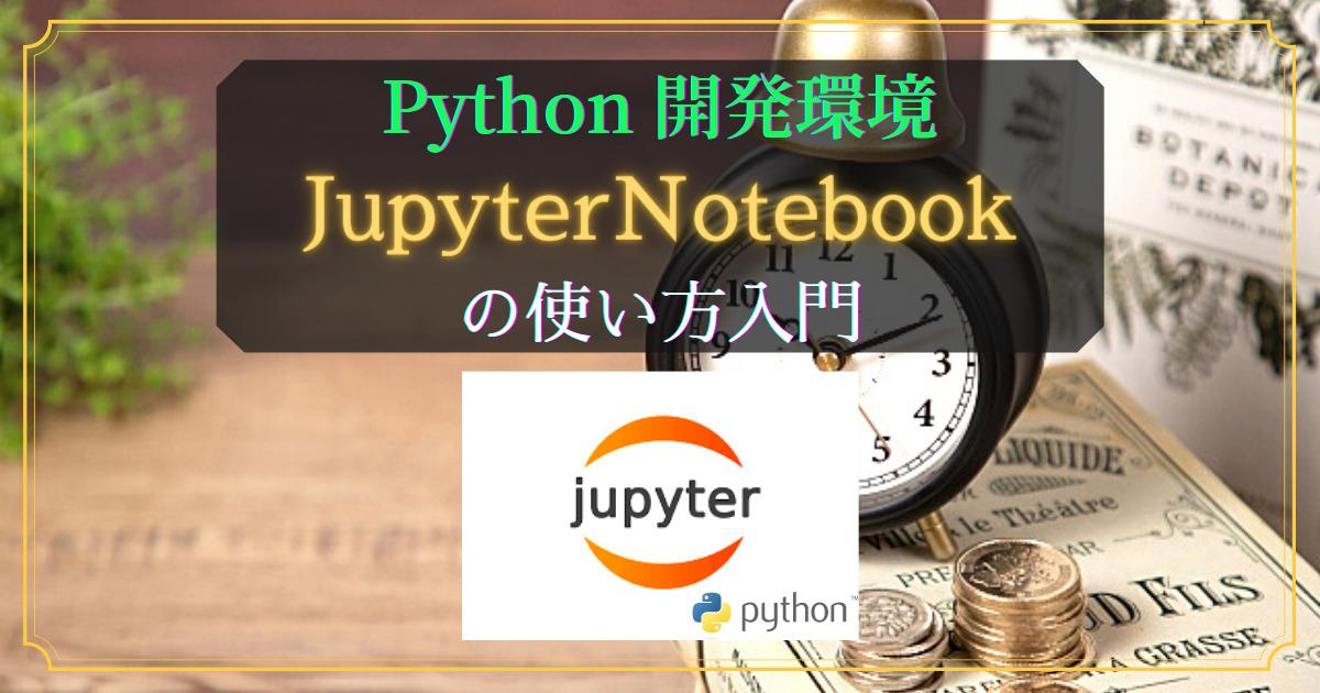 Python_アイキャッチ_IDE_JupyterNotebookの使い方入門